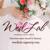 Организация свадьбы в Крыму | WedLab Agency