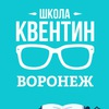 Квентин: подготовка к ЕГЭ и ОГЭ в Воронеже.