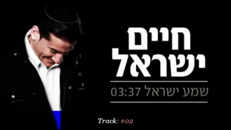 Shma IsraelOye IsraelHaim IsraelEspanol