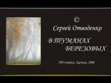 Сергей Отводенко. В туманах березовых. Харьков, НН-студия, 2006 г.