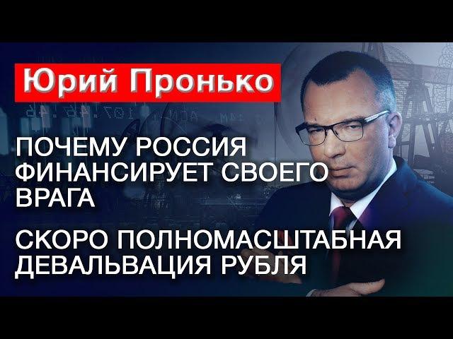 Юрий Пронько - НОВОЕ - Население выбирает доллар. Банк «Югра» подал иск против де ...