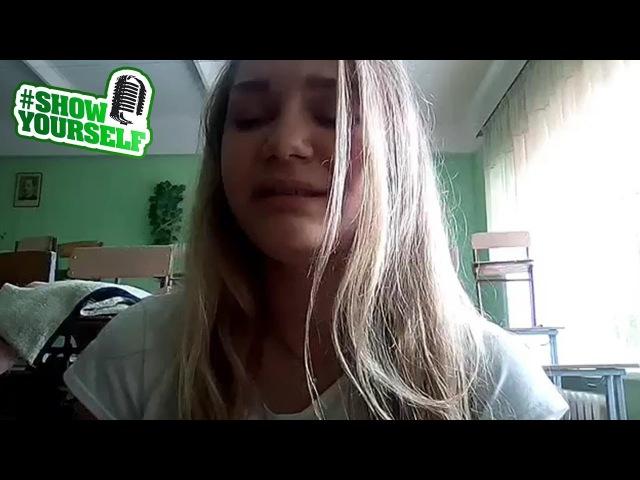 Justin Bieber - Boyfriend. Тримай. Пьяное сонце. cover. Оля Оличенко ShowYourself
