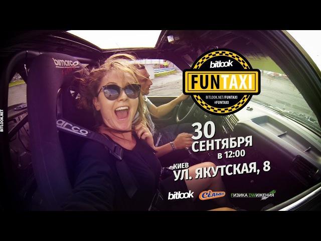 Bitlook Fun Taxi: Сільпо - 30 сентября, Киев | bitlook