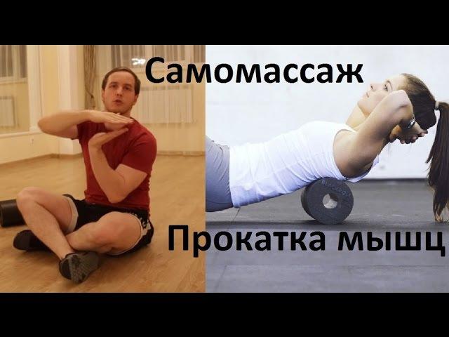 Триггеры и миофасциальный релиз. Самомассаж спины.