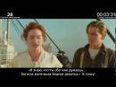 Киногрехи фильма Титаник в озвучке BadComedian