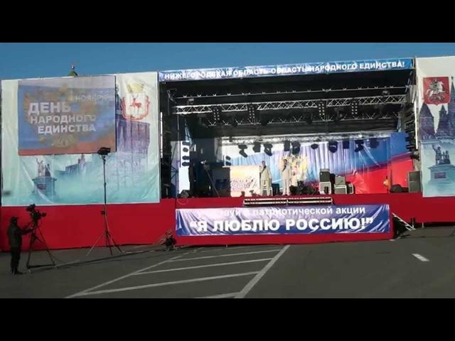 Дмитрий Яковлев - День народного единства