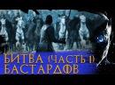 Игра Престолов - Битва Бастардов Часть 1