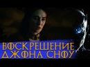 Игра Престолов Воскрешение Джона Сноу