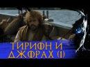 Игра Престолов - Тирион и Джорах Часть 1