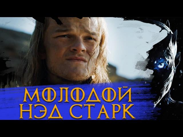 Игра Престолов - Сражение Нэда Старка (Воспоминание )
