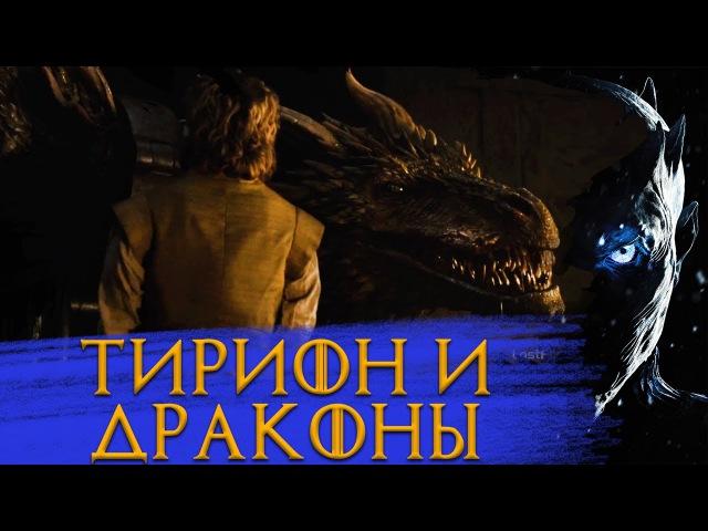 Игра Престолов - Тирион и Драконы