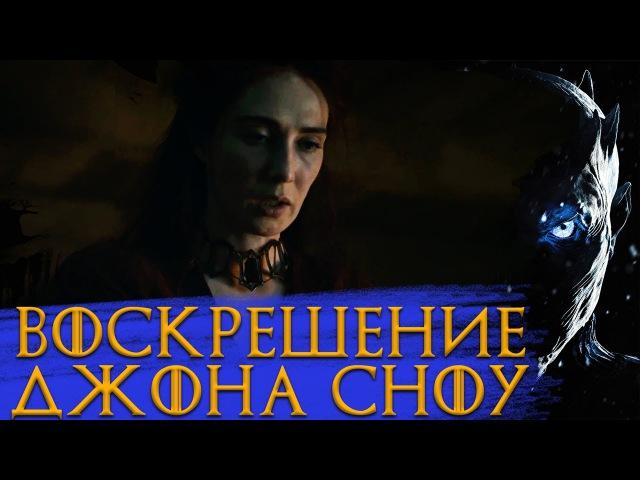 Игра Престолов - Воскрешение Джона Сноу