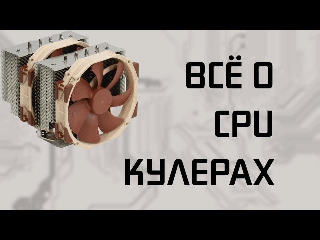 Всё что нужно знать про CPU кулеры