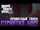 GTA 5 (PC) - Приватный танец(Стриптиз бар)
