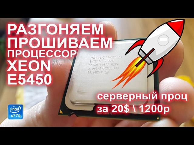 Прошиваем, разгоняем процессор Intel Xeon E5450 s775