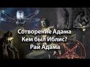 Адам и сатана Программа Иблиса цикл Амина Рамина 1 часть