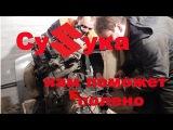СуSука. Часть 5. Совместимость двигателей Sidekick&ampBaleno  Suzuki Sidekick (escudovitara)