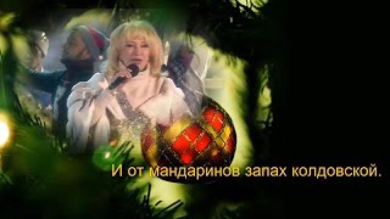 Аллегрова Ирина - Новогодняя - Караоке - Минус
