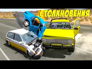 Дорожные аварии Разрушительные дтп Игры про машинки Мультики для мальчиков Ломай машины Тачки в хлам