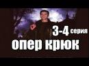 Опер Крюк 3-4 серия из 6 (детектив, боевик, криминальный сериал)