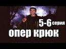 Опер Крюк 5-6 серия из 6 (детектив, боевик, криминальный сериал)