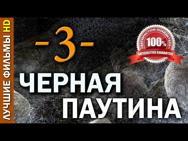 ЧЕРНАЯ ПАУТИНА 3 серия (2017) фильм детектив сериал Новинка