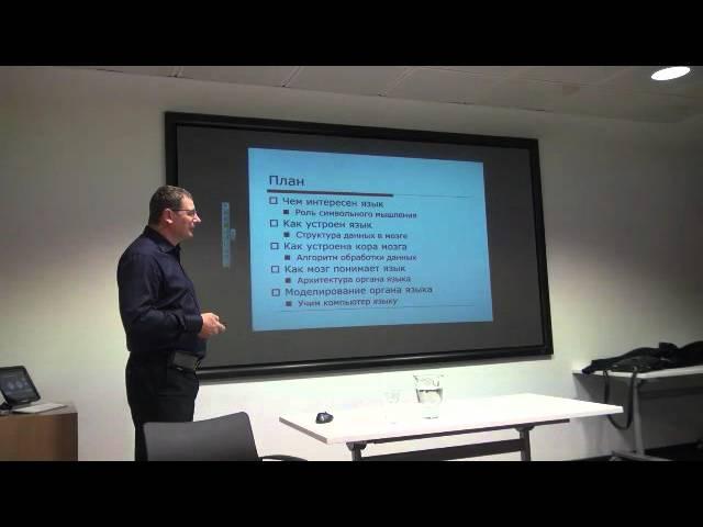 All about Brain Модель обучения языку. Как человек понимает речь (Сергей Шумский)