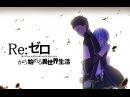 【AMV】 ReZero - Suki Desu by Rem x Subaru Flower Dance Engsub