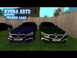 Купил Авто Premier Game (SAMP) #25