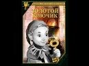 Золотой ключик (1939) фильм
