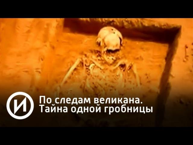 По следам великана. Тайна одной гробницы | Телеканал История
