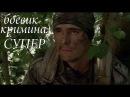 Русские боевики Черный ящик