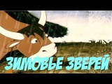 ЗИМОВЬЕ ЗВЕРЕЙ - мультфильм о домашних животных