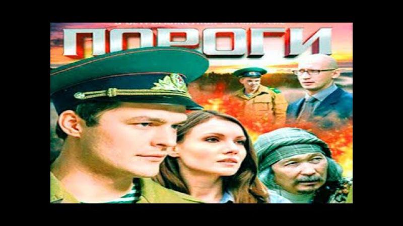 Пороги 1 8 серия Мелодрама Русские сериалы 2015