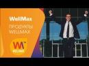 Линейка продуктов WELLMAX LITE WELLMAX Insurance Europass