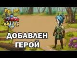 Beasts Battle 2 (dev ep15) - Принцесса