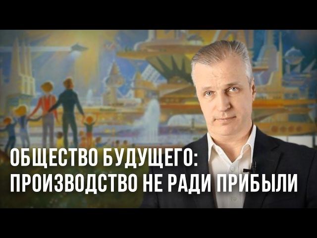 Общество будущего производство не ради прибыли. Андрей Иванов