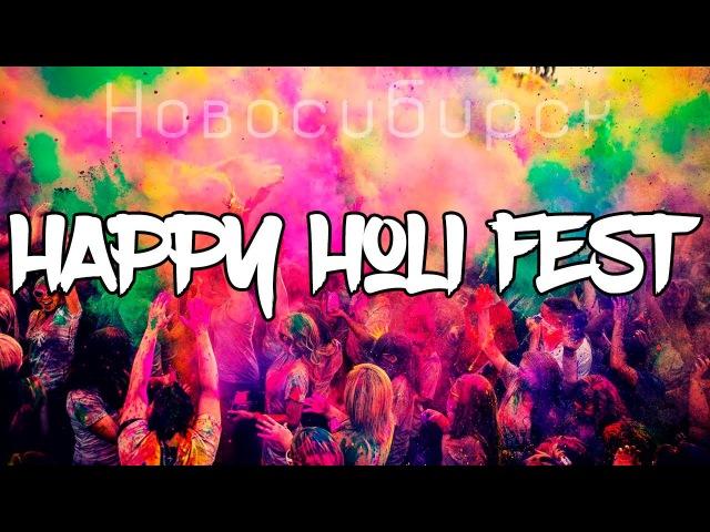 HAPPY HOLI FEST | Фестиваль красок в Новосибирске.| МЕГА КРУТАЯ АТМОСФЕРА!