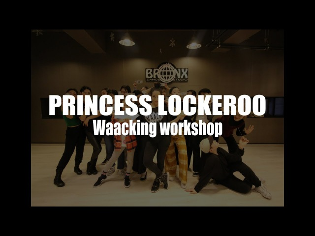 대구댄스학원 브롱스 Waacking workshop : PRINCESS LOCKEROO / music : Make you feel good