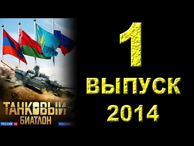 Танковый биатлон 2014 1 Выпуск HD