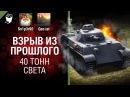 40 тонн света Взрыв из прошлого № 21 World of Tanks