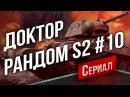 """Танковый Сериал """"Доктор Рандом 2"""" #10 - Стоковый ИС-3 (в 12:00 МСК) #worldoftanks #wot #танки — ["""