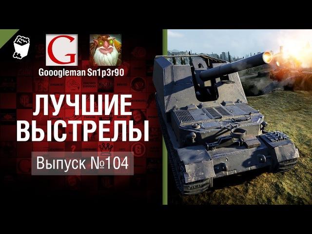 Лучшие выстрелы №104 от Gooogleman и Sn1p3r90 World of Tanks