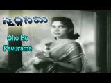 Swargaseema Movie Songs  Oha Ho Pavurama  Chittor V.Nagaiah  B.Jayamma