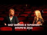 Олег Винник в Тернопол нтерв'ю 2015 NEW