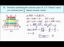Задание 15 ЕГЭ 2017 по математике базовый уровень