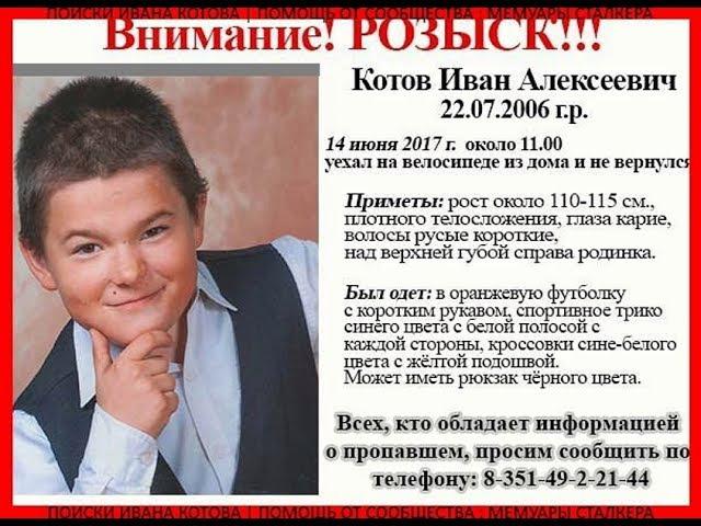 Поиски пропавшего в Каслях мальчика !! [ Поиски Ивана Котова ] ..
