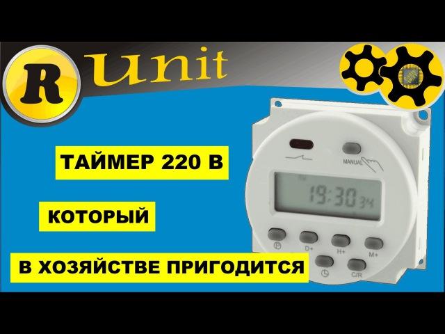 Недорогой программируемый таймер 220 в