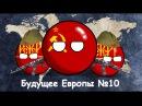 Закат Европы Будущее Европы в кантриболз сountryballs 10