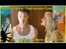 Воробьев Алексей - Самая красивая (Сумасшедшая 2)